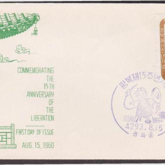 Корея 1960 ОСВОБОЖДЕНИЕ 15 ЛЕТ НАРОДНЫЕ НАЦИОНАЛЬНЫЕ КОСТЮМЫ ЭТНОГРАФИЯ КПД Mi.306