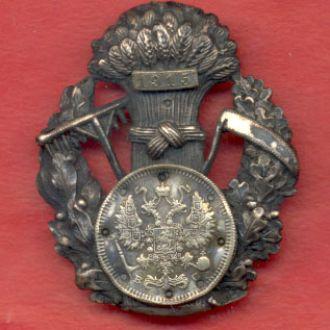 Знак Выставки С-Х 1915 г .