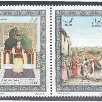 Алжир 2009 НАРОДНЫЕ СКАЗКИ КОСТЮМЫ ФОЛЬКЛОР ЭТНОС ТРАДИЦИИ ЭТНОГРАФИЯ Сцепка 4м** MNH