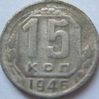15 копеек 1946г.(2)
