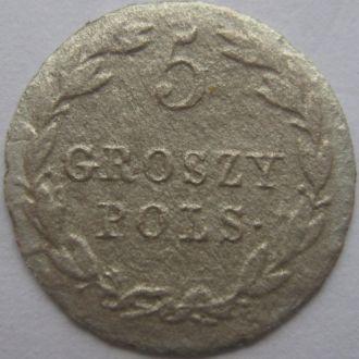 5 грош Польша серебро 1822г.