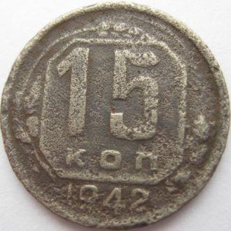 15 копеек 1942г.