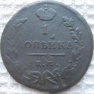 1 копейка 1822г. ФГ