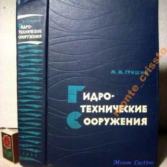 Гришин Гидротехнические сооружения 1962 Учебник для студентов гидротехнических факультетов вузов