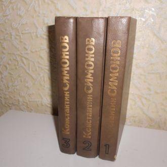 К.Симонов Живые и Мертвые (в 3 томах)