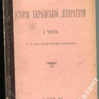 Історія української літератури. О. Барвінський