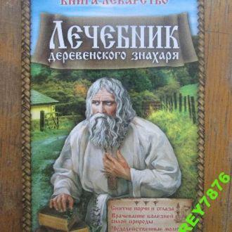 Лечебник деревенского знахаря.