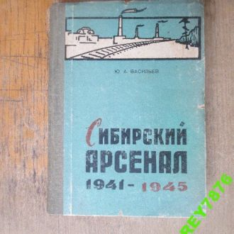 Сибирский арсенал. Васильев.1965