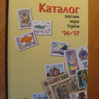 каталог почтовых марок Украины 1996 - 1997