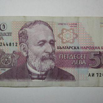 50 лева. Болгария. 1992 г.