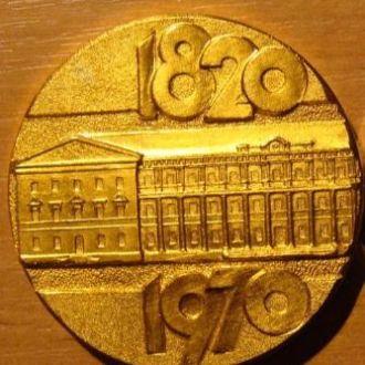 медаль настольна Нежин институту им.Гоголя 150 лет