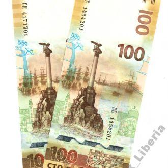 100 рублей Крым 2015 две разновидности в UNC