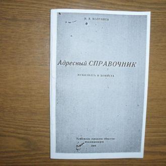 Колташев   Адресный справочник нумизмата и бониста