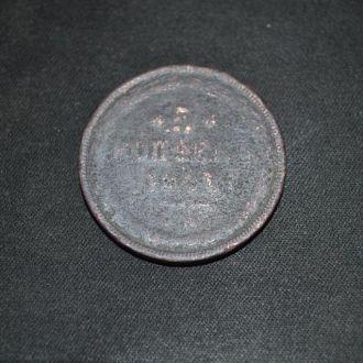 5 копеек 1854г. Медь.
