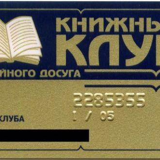 Книжный Клуб - обычная карта. 2005