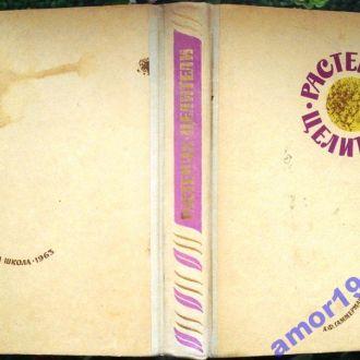 Растения-целители .Гаммерман А.Ф.1963 г.