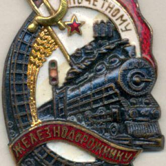 Знак МПС Почётный железнодорожник 108694.