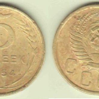 СССР  5  коп. 1954  г.