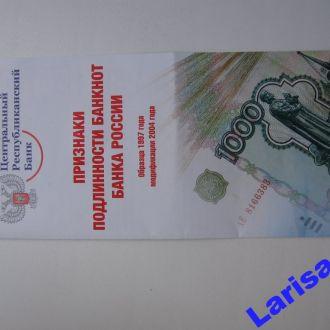 Признаки подленности банкнот банка России