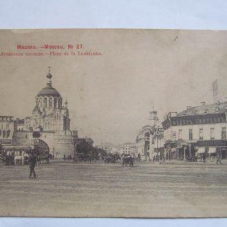 Открытка  г. Москва  Лубянская  площадь  1903  год