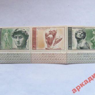 марки-живопись культура  с 1 гр -(к 6) 1975г