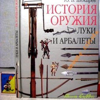 Шокарев. Луки и арбалеты. Устройство свойства история оружия 2003