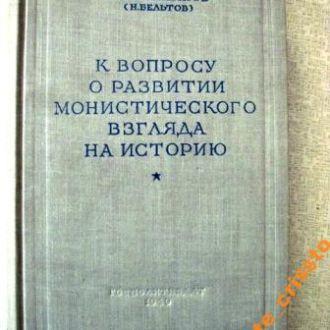 К вопросу о развитии монистического взгляда на историю 1949 Плеханов