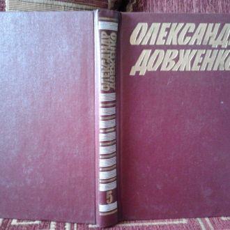 Олександр Довженко. Том 5