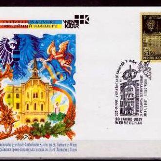 СГ СУФА.Церковь Св. Варвары в Вене.22