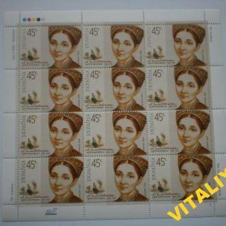 марки України Марія Заньковецька повний негашений лист 2004 рік. відмінний стан альбомний сохран