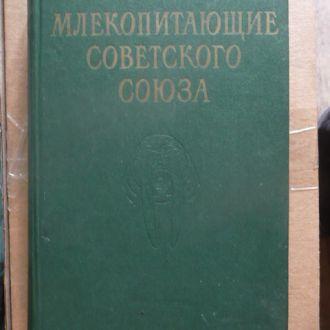 Млекопитающие Советского Союза. Ластоногие и зубат