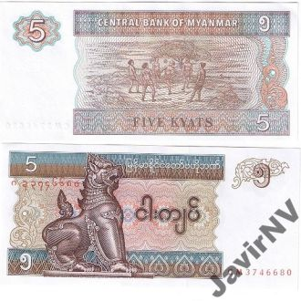 Myanmar Мьянма Бирма - 5 Kyats 1996 1997 Pick 70b UNC JavirNV