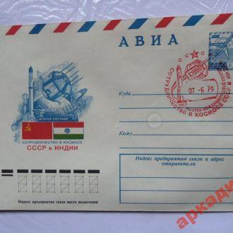 конверты -- спецгашение Космос- 1979г