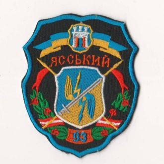 Шеврон 93 отдельный полк связи 8 АК (шит)