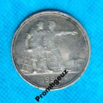 1 рубль 1924 г. Состояние