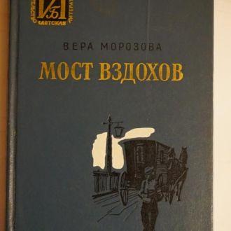 Мост вздохов. Вера Морозова