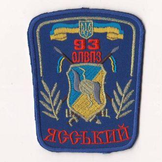 Шеврон 93 ОЛВПЗ (шитий)