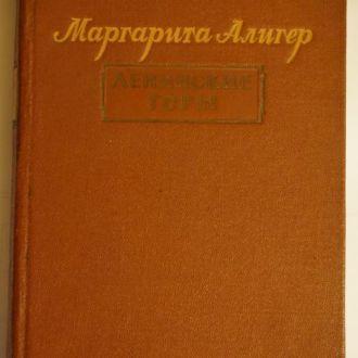Ленинские горы. Маргарита Алигер