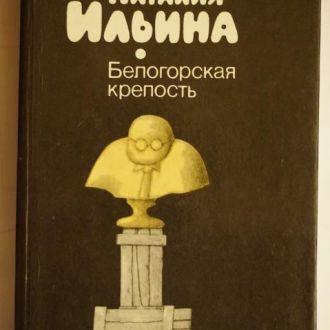Белогорская повесть. Наталия Ильина