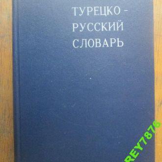 Турецко-Русский словарь. 48.000.