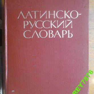 Латинско-русский словарь. 50.000 слов.