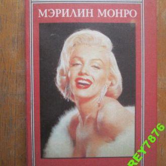 Мэрилин Монро.