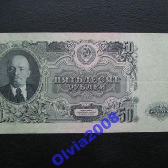 50 рублей 1947 СССР 16 лент