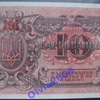 10 карбованців 1919 UNC Радянський випуск УРСР