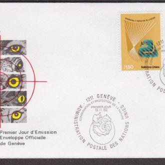 ООН 1982 ФАУНА ПРИРОДА ДИКИЕ ЖИВОТНЫЕ МЛЕКОПИТАЮЩИЕ ПТИЦЫ ЗЕМНОВОДНЫЕ КПД Mi.109-110