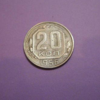20 копеек 1956 г.
