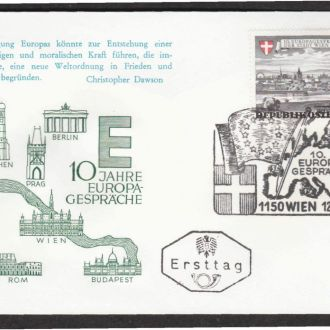 Австрия 1967 10 ЛЕТ EUROPA-GESPRACHE ЕВРОПА СВЯЗИ СООБЩЕНИЕ МОСТ АРХИТЕКТУРА КПД Mi.1241