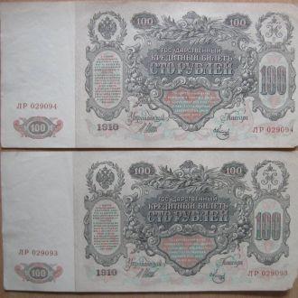 100 рублей 1910 год 2 шт номера подряд Шипов-Метц