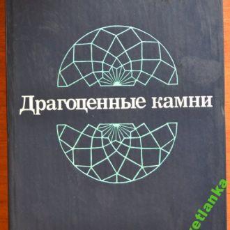 Драгоценные камни Смит Мир Москва 1980