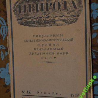 Журнал Природа № 12 1936 год Академия наук СССР